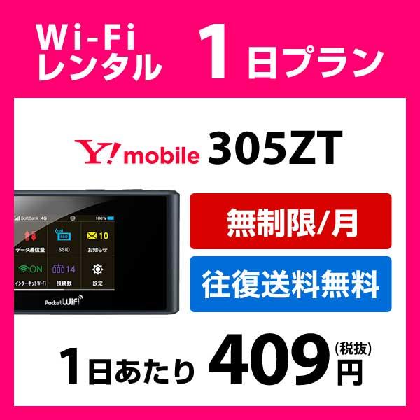 WiFi レンタル 1日 450円 ワイモバイル 305ZT インターネット ポケットwifi 即日発送