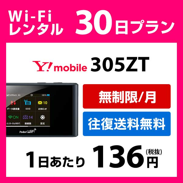 WiFi レンタル 30日 4,500円 往復送料無料 1ヶ月 ワイモバイル 305ZT インターネット ポケットwifi 即日発送