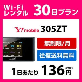 WiFiレンタル30日4,500円往復送料無料1ヶ月ワイモバイル305ZTインターネットポケットwifi即日発送