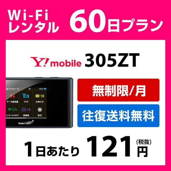 WiFi レンタル 60日 8,000円 往復送料無料 2ヶ月 ワイモバイル 305ZT インターネット ポケットwifi 即日発送