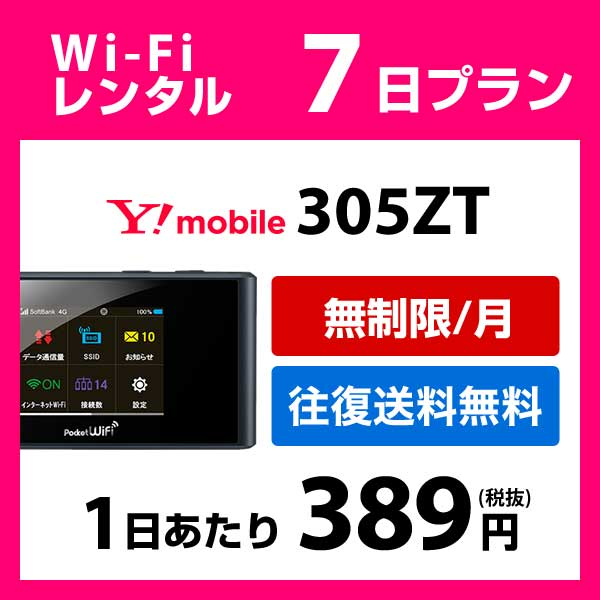 WiFi レンタル 7日 3,000円 往復送料無料 1週間 ワイモバイル 305ZT インターネット ポケットwifi 即日発送