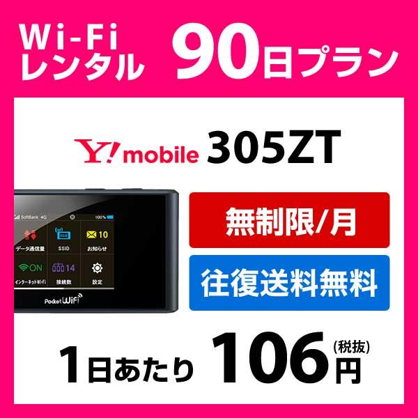 WiFi レンタル 90日 10,500円 往復送料無料 3ヶ月 ワイモバイル 305ZT インターネット ポケットwifi 即日発送