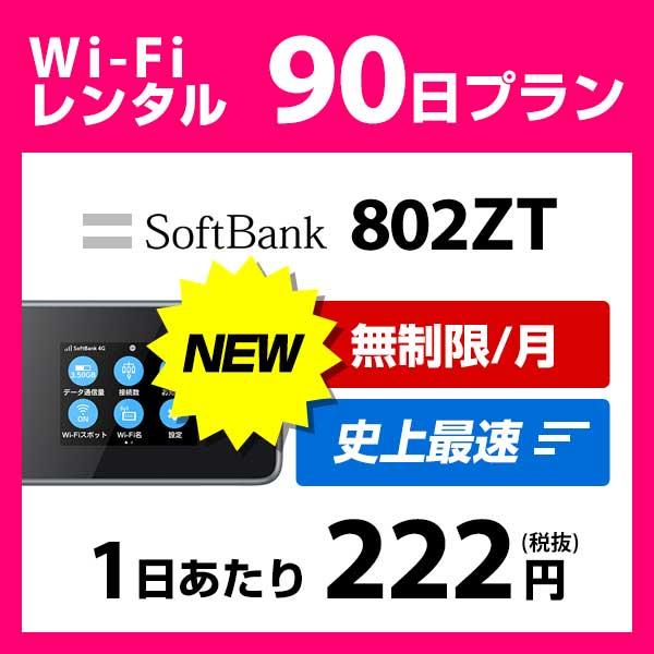 WiFi レンタル 90日 無制限 22,000円 LTE 3ヶ月 ソフトバンク 802ZT インターネット ポケットwifi 即日発送 レンタルwifi