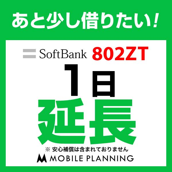 802ZT_1日延長専用 wifiレンタル 延長申込 専用ページ 国内wifi 1日プラン