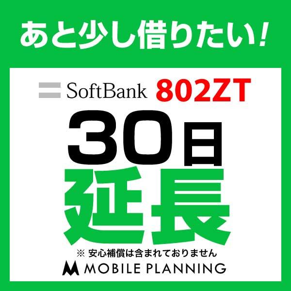 802ZT_30日延長専用 wifiレンタル 延長申込 専用ページ 国内wifi 30日プラン