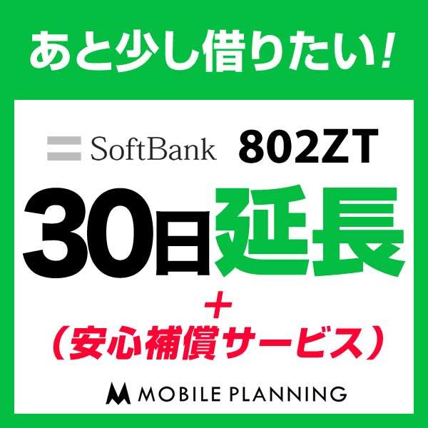 802ZT_30日延長専用(+安心補償) wifiレンタル 延長申込 専用ページ 国内wifi 30日プラン