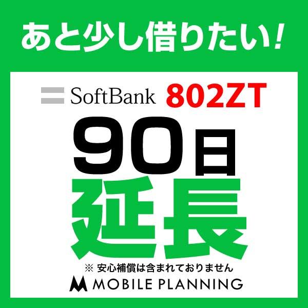 802ZT_90日延長専用 wifiレンタル 延長申込 専用ページ 国内wifi 90日プラン