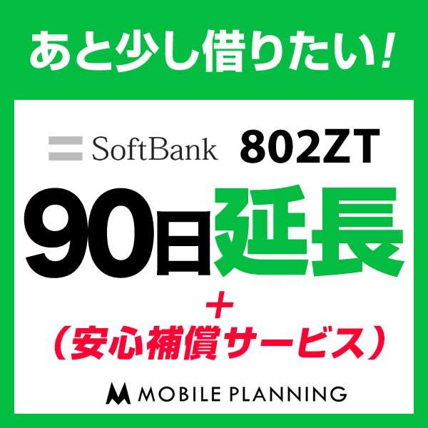 802ZT_90日延長専用(+安心補償) wifiレンタル 延長申込 専用ページ 国内wifi 90日プラン