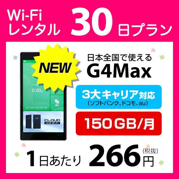 WiFi レンタル 30日 150GB/月 8,800円 LTE ソフトバンク ドコモ au G4Max インターネット ポケットwifi 即日発送 レンタルwifi