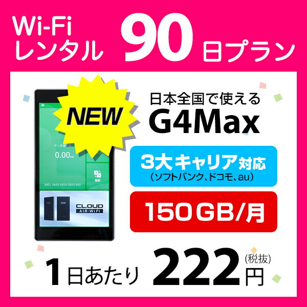 WiFi レンタル 90日 150GB/月 22,000円 LTE ソフトバンク ドコモ au G4Max インターネット ポケットwifi 即日発送 レンタルwifi