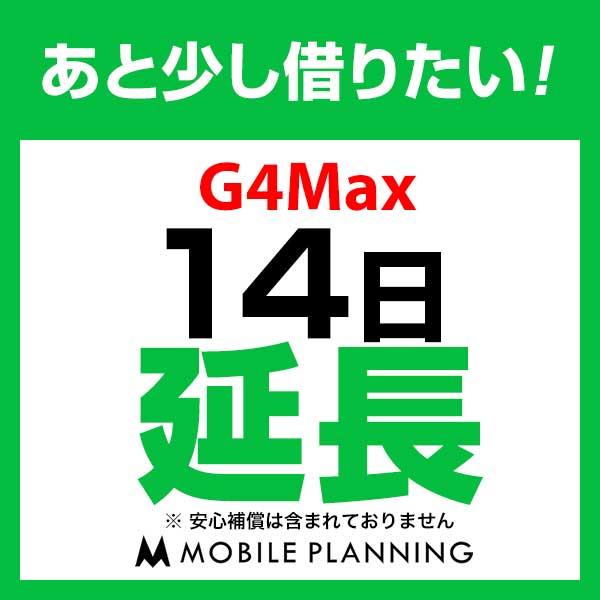 G4Max_14日延長専用 wifiレンタル 延長申込 専用ページ 国内wifi 14日プラン