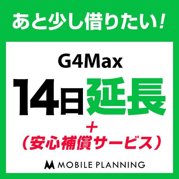 G4Max_14日延長専用(+安心補償) wifiレンタル 延長申込 専用ページ 国内wifi 14日プラン