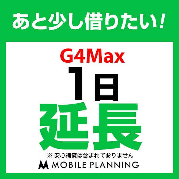 G4Max_1日延長専用 wifiレンタル 延長申込 専用ページ 国内wifi 1日プラン