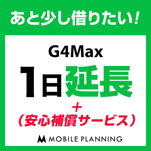 G4Max_1日延長専用(+安心補償) wifiレンタル 延長申込 専用ページ 国内wifi 1日プラン
