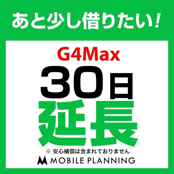 G4Max_30日延長専用 wifiレンタル 延長申込 専用ページ 国内wifi 30日プラン