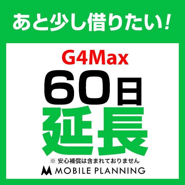 G4Max_60日延長専用 wifiレンタル 延長申込 専用ページ 国内wifi 60日プラン
