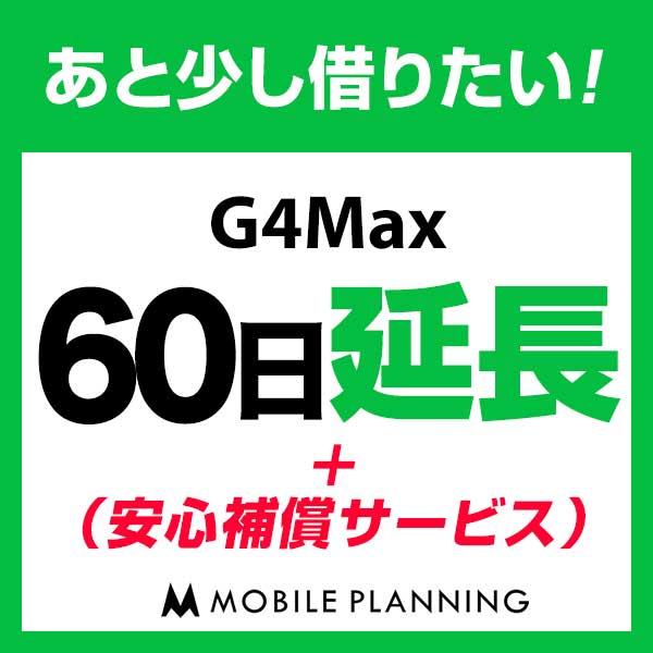 G4Max_60日延長専用(+安心補償) wifiレンタル 延長申込 専用ページ 国内wifi 60日プラン