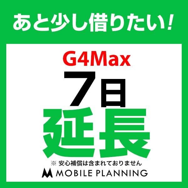 G4Max_7日延長専用 wifiレンタル 延長申込 専用ページ 国内wifi 7日プラン