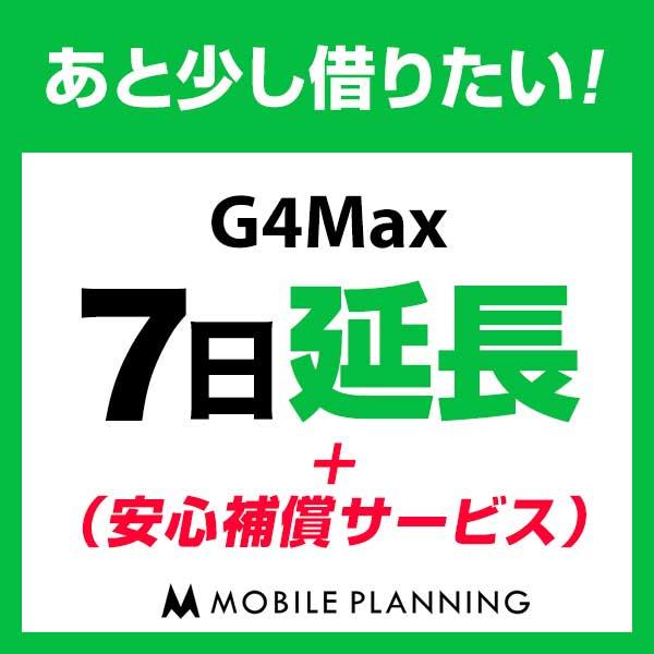 G4Max_7日延長専用(+安心補償) wifiレンタル 延長申込 専用ページ 国内wifi 7日プラン