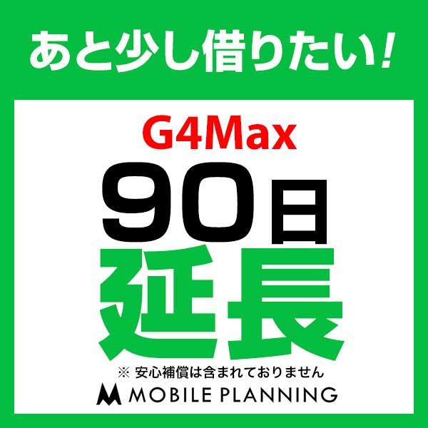 G4Max_90日延長専用 wifiレンタル 延長申込 専用ページ 国内wifi 90日プラン