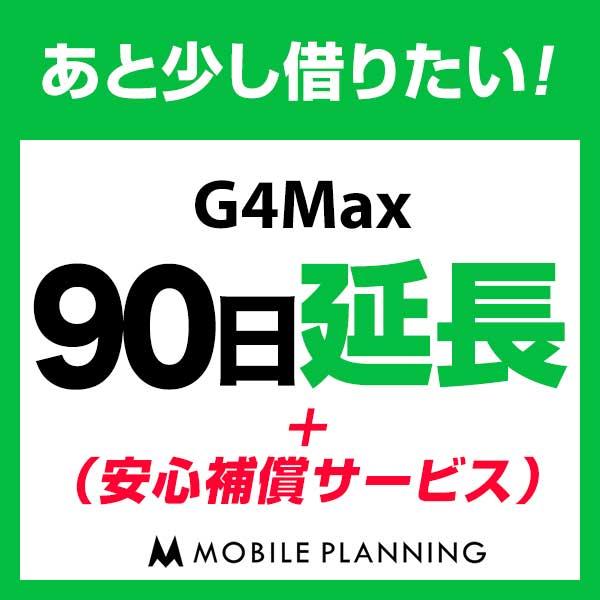 G4Max_90日延長専用(+安心補償) wifiレンタル 延長申込 専用ページ 国内wifi 90日プラン