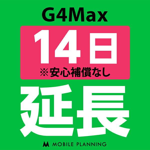【レンタル】 G4Max_14日延長専用 wifiレンタル 延長申込 専用ページ 国内wifi 14日プラン