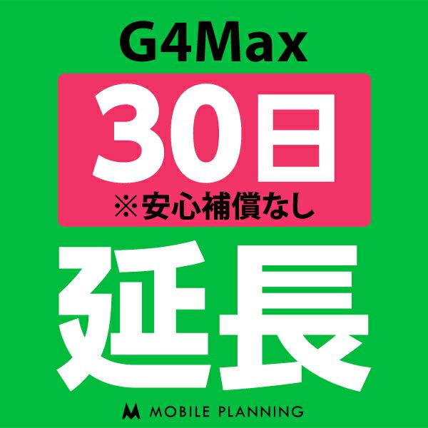 【レンタル】 G4Max_30日延長専用 wifiレンタル 延長申込 専用ページ 国内wifi 30日プラン