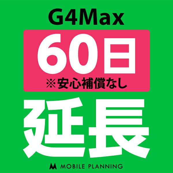 【レンタル】 G4Max_60日延長専用 wifiレンタル 延長申込 専用ページ 国内wifi 60日プラン
