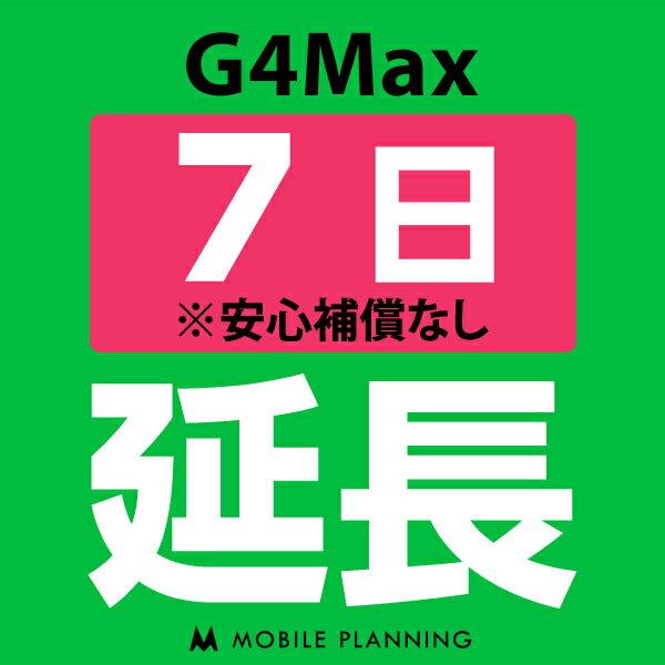 【レンタル】 G4Max_7日延長専用 wifiレンタル 延長申込 専用ページ 国内wifi 7日プラン
