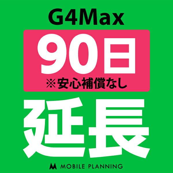 【レンタル】 G4Max_90日延長専用 wifiレンタル 延長申込 専用ページ 国内wifi 90日プラン