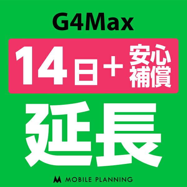 【レンタル】 G4Max_14日延長専用(+安心補償) wifiレンタル 延長申込 専用ページ 国内wifi 14日プラン