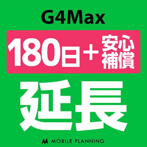 【レンタル】 G4Max_180日延長専用(+安心補償) wifiレンタル 延長申込 専用ページ 国内wifi 180日プラン