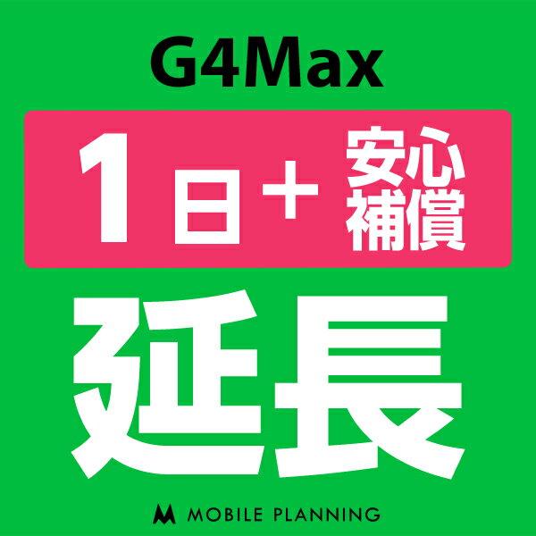 【レンタル】 G4Max_1日延長専用(+安心補償) wifiレンタル 延長申込 専用ページ 国内wifi 1日プラン