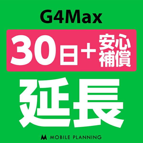 【レンタル】 G4Max_30日延長専用(+安心補償) wifiレンタル 延長申込 専用ページ 国内wifi 30日プラン