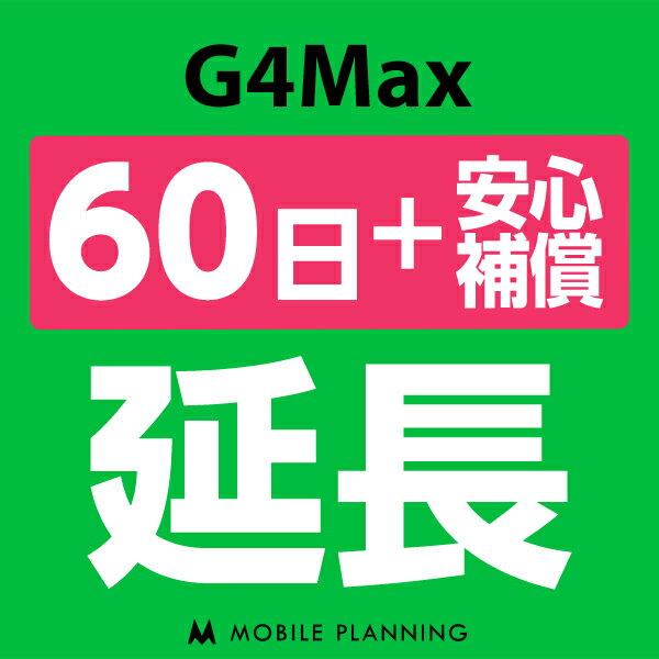 【レンタル】 G4Max_60日延長専用(+安心補償) wifiレンタル 延長申込 専用ページ 国内wifi 60日プラン