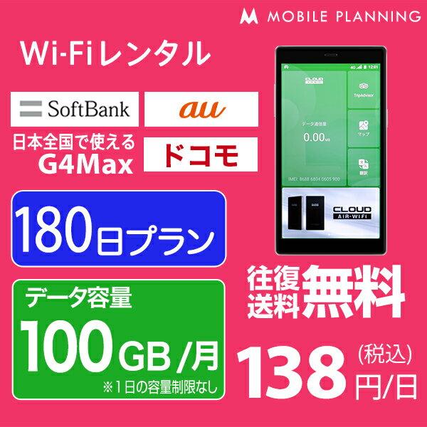 WiFi レンタル 180日 150GB/月 39,000円 LTE ソフトバンク ドコモ au G4Max インターネット ポケットwifi 即日発送 レンタルwifi