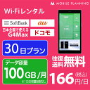 WiFi レンタル 30日 短期 docomo ポケットWiFi 100GB wifiレンタル レンタルwifi Wi-Fi ドコモ au ソフトバンク softbank 1ヶ月 G4Max 4,980円・・・