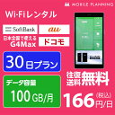 【レンタル】 WiFi 30日 100GB/月 4,980円 LTE ソフトバンク ドコモ au G4Max インターネット ポケットwifi 即日発送 レンタルwifi テレワーク・・・