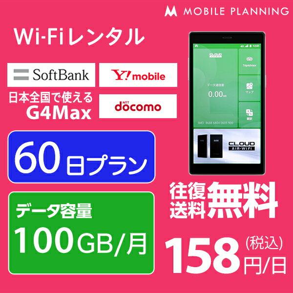 【レンタル】 WiFi 60日 100GB/月 9,500円 LTE ソフトバンク ドコモ au G4Max インターネット ポケットwifi 即日発送 レンタルwifi テレワーク
