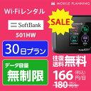 WiFi レンタル 30日 無制限 短期 ポケットWiFi wifiレンタル レンタルwifi Wi-Fi ソフトバンク softbank 1ヶ月 501HW 5,400円