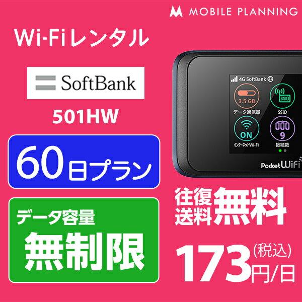 【レンタル】 WiFi 60日 無制限 10,400円 往復送料無料 2ヶ月 ソフトバンク LTE 501HW インターネット ポケットwifi 即日発送 レンタルwifi テレワーク
