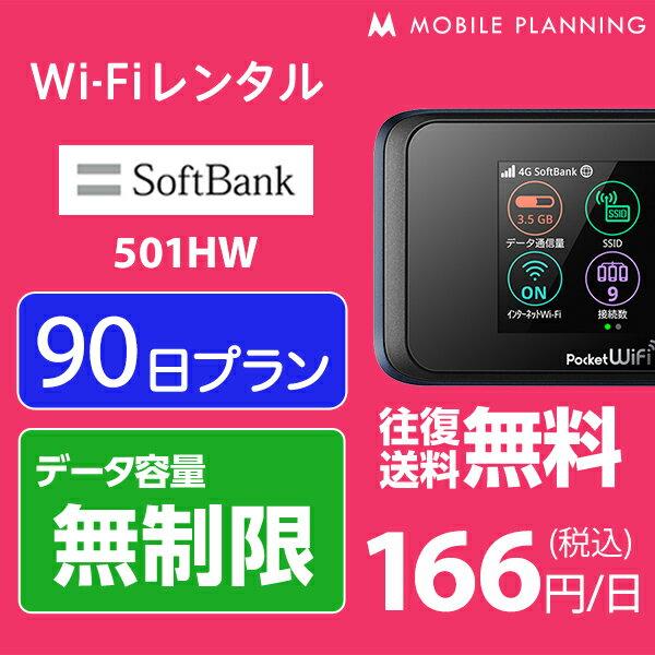 【レンタル】 WiFi 90日 無制限 15,000円 往復送料無料 3ヶ月 ソフトバンク LTE 501HW インターネット ポケットwifi 即日発送 レンタルwifi テレワーク