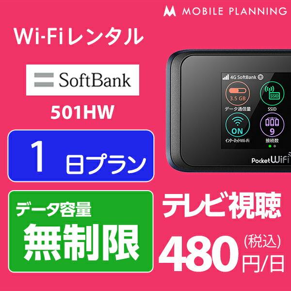 【レンタル】 WiFi 1日 無制限 500円 LTE ソフトバンク 501HW インターネット ポケットwifi 即日発送 テレワーク