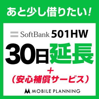 SoftBankPocketWiFi501HW(無制限)延長プラン