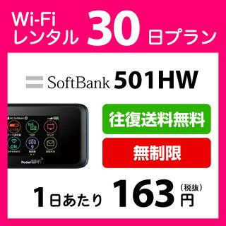 WiFiレンタル30日無制限5,400円往復送料無料1ヶ月LTEソフトバンク501HWインターネットポケットwifi即日発送レンタルwifi