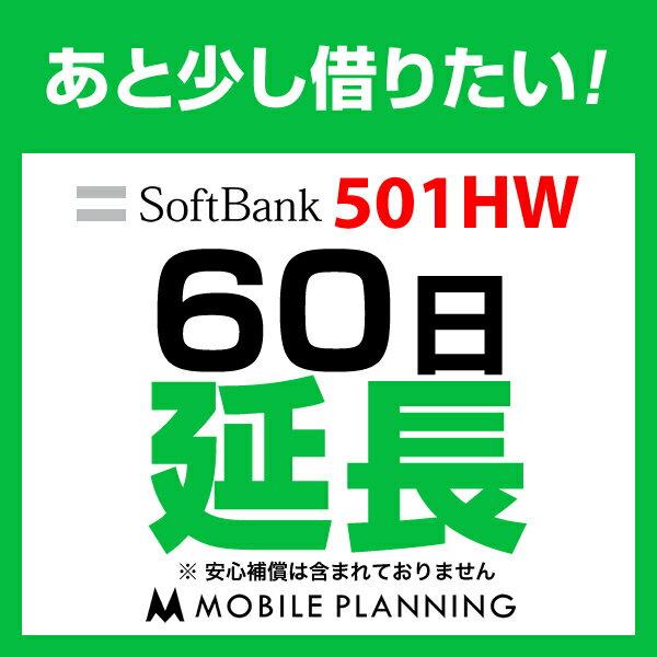 501HW_60日延長専用 wifiレンタル 延長申込 専用ページ 国内wifi 60日プラン