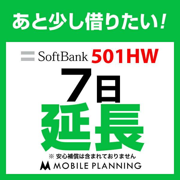 501HW_7日延長専用 wifiレンタル 延長申込 専用ページ 国内wifi 7日プラン