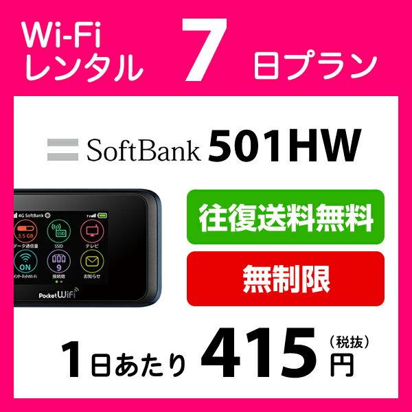 WiFi レンタル 7日 無制限 3,200円 1週間 往復送料無料 ソフトバンク 501HW LTE インターネット ポケット wifi 即日発送 レンタルwifi