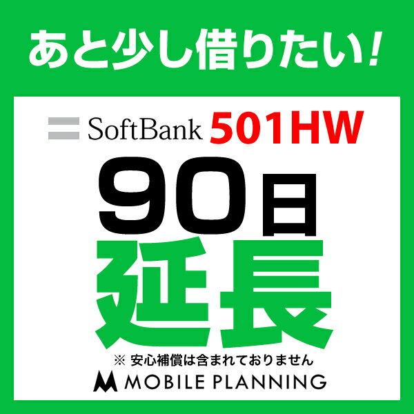 501HW_90日延長専用 wifiレンタル 延長申込 専用ページ 国内wifi 90日プラン