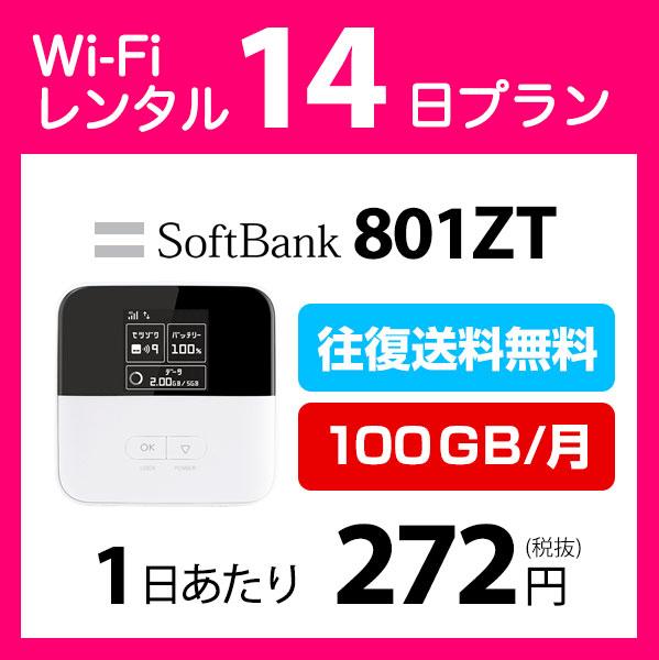 WiFi レンタル 14日 3GB/日 4,200円 LTE ソフトバンク FS030W インターネット ポケットwifi 即日発送 レンタルwifi